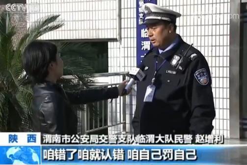警车违停被开罚单 涉事民警交罚款并道歉:我错了