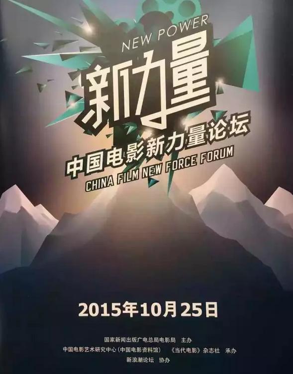 在这里,中国电影的新锐力量凝心聚力、共襄盛举