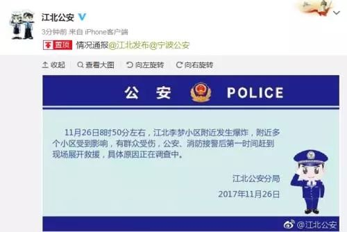 突发!浙江宁波发生爆炸,多幢房屋倒塌,多人受伤!(大量现场图)