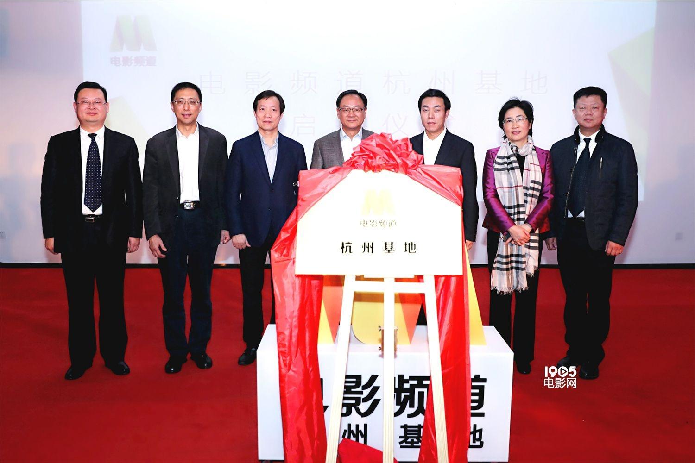 国家级电影频道基地落户杭州上城 获10亿金融授信