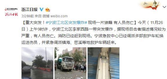 宁波江北区上午9时突发爆炸 目击者称有人员伤亡