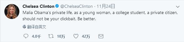 切尔西・克林顿推特截图。