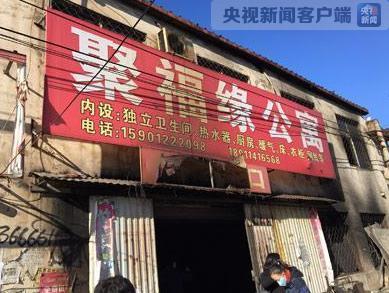北京大兴11·18火灾排除人为放火嫌疑 起火原因系电气线路故障所致
