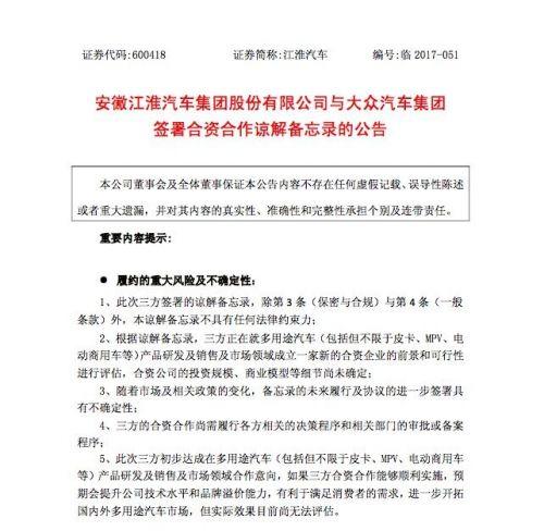 江淮汽车与大众签署谅解备忘录:正评估合资前景