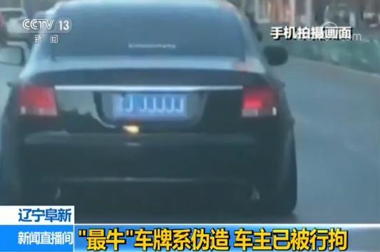 司机挂伪造车牌辽JJJJJJ炫耀 警方:车主已被行拘