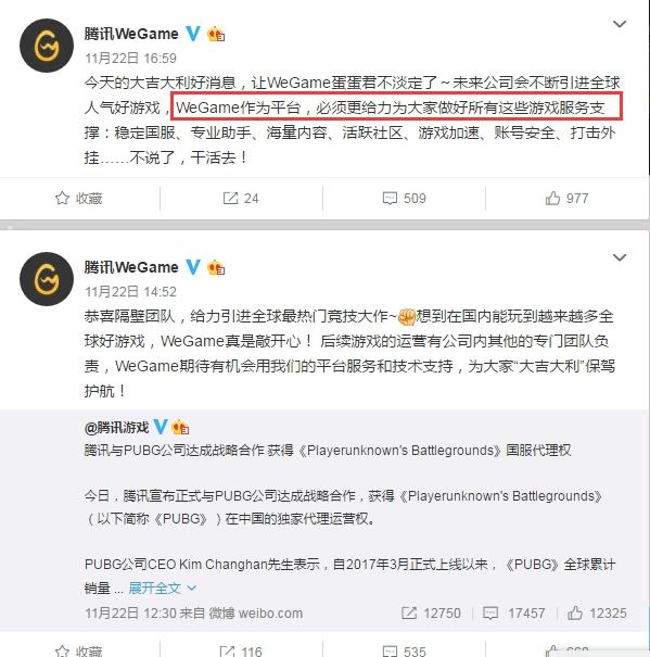 曝绝地求生国服下月上线:腾讯WeGame上架 售价98元