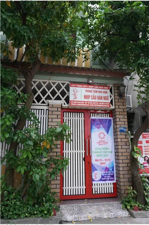 岘港的华语中心。白云怡摄