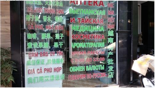 芽庄一家纪念品商店玻璃上写满汉字。白云怡摄