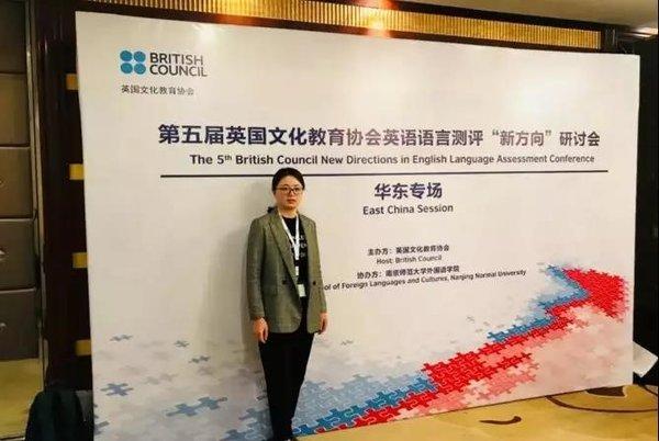 英国文化教育协会走进中国西北,助力英语语言建设