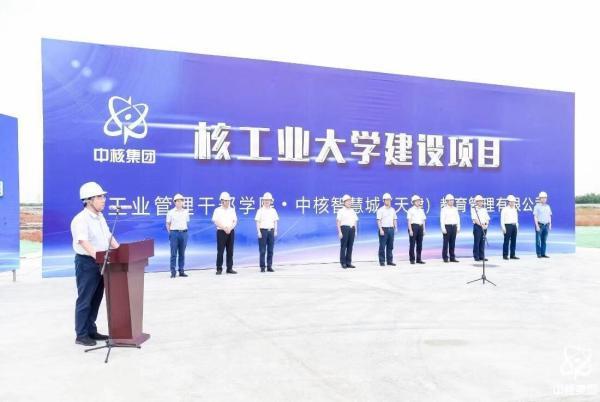 """中国核工业大学开工目标""""世界一流企业大学"""""""