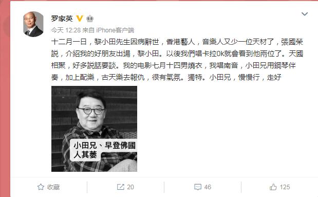 香港资深音乐人黎小田病逝 罗家英发文悼念|黎小田|罗家英