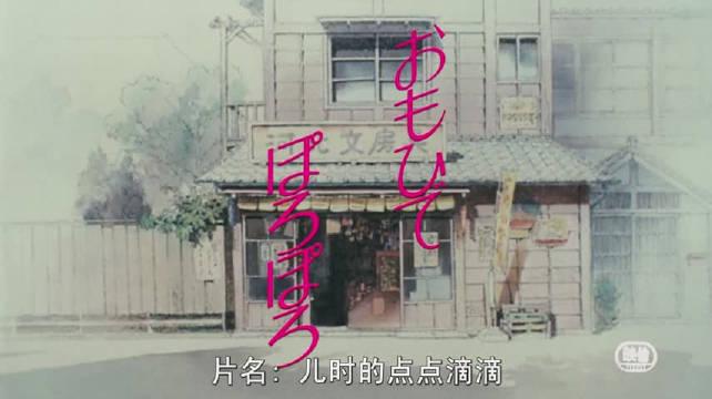 高畑勋,宫崎骏《岁月的童话》完整版!!!马住