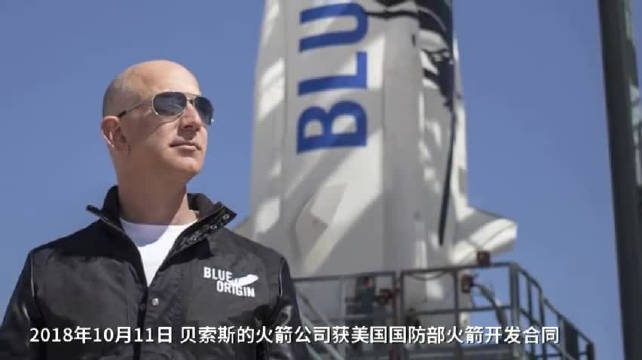 贝索斯火箭公司分得美空军23亿美元大单 预计2024年完成研发