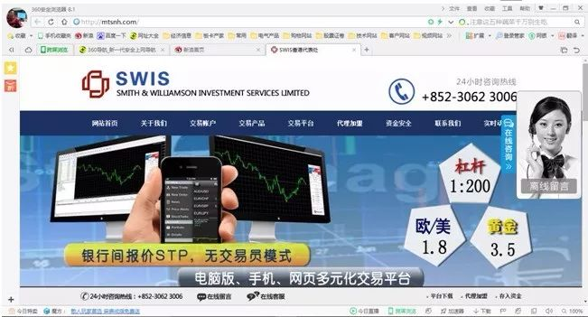 来源:伪造的SWIS平台网站