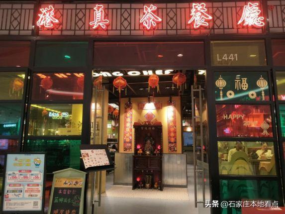 石家庄最火爆的港式茶餐厅,味道好到你无法想象!入手不亏