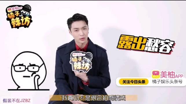 张艺兴接受采访,直呼:你们的问题好犀利啊!