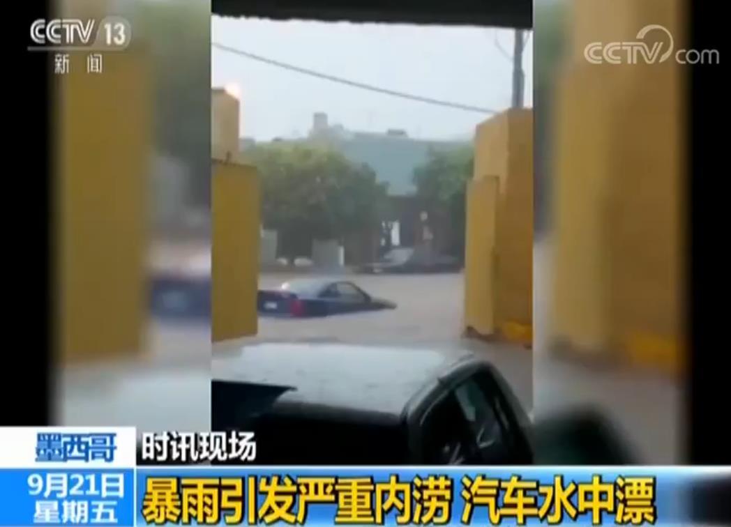 【现场】暴雨引发墨西哥北部城市严重内涝 汽车水中漂