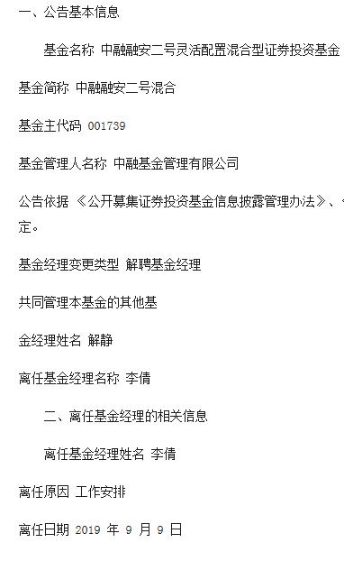 """中融基金三基金变更经理 李倩离任后仍""""一拖六"""""""