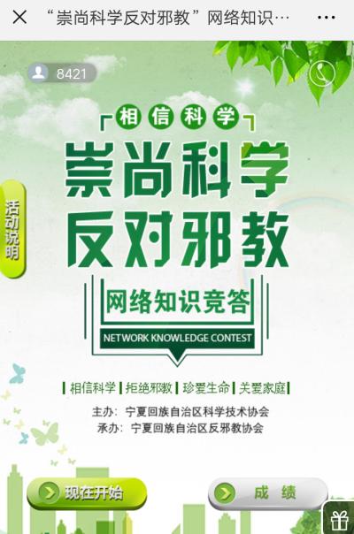 宁夏反邪教协会举办反邪教网络知识竞答活动