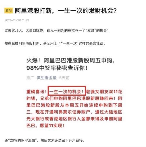 """京东网易6月赴港上市 """"一生一次的发财机会""""又来了? 今日沸点"""