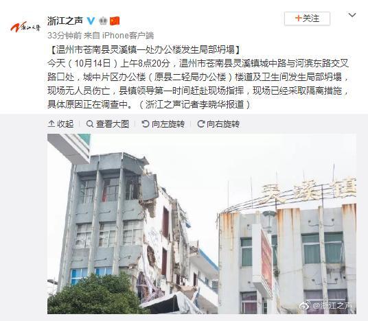 突发!浙江省温州市苍南县灵溪镇一处办公楼发生局部坍塌