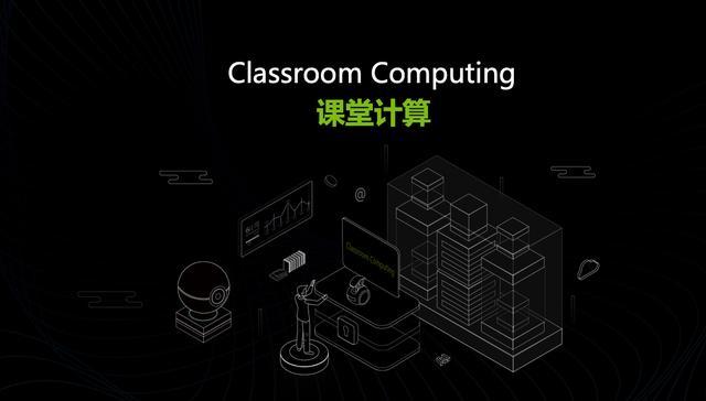 """""""课堂计算""""——慧科研究院2019年教育科技融合趋势前瞻正式发布"""