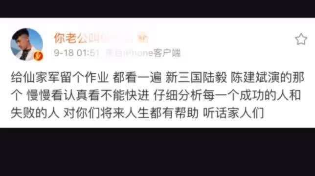 仙洋推荐粉丝多看三国演义