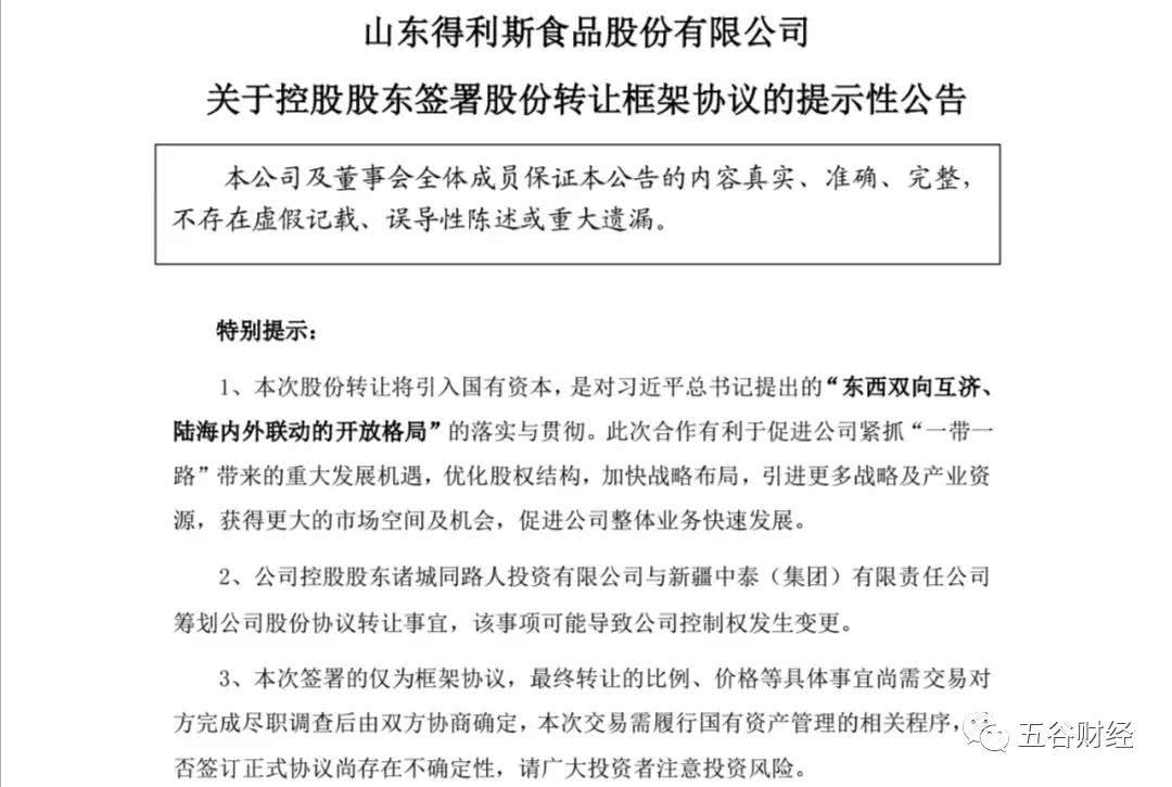 得利斯引入新疆中泰为大股东,董事长称可有效降低生猪养殖成本!
