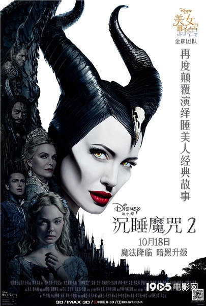 《沉睡魔咒2》10月18日公映 安吉丽娜·朱莉回归