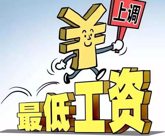 福州上调最低工资标准!提升至……明年元旦起实施!