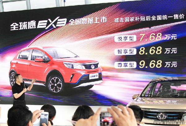 全球鹰EX3今日正式上市 补贴后售7.68-9.68万元