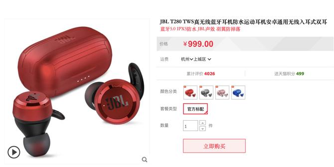 JBL T280 TWS真无线蓝牙耳机 双十一预估到手价799元!