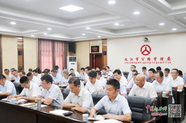 九江市公路局召开主题教育部署会议(图)