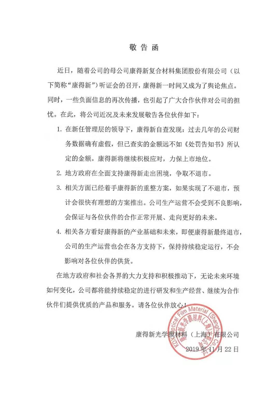 e乐平台登录·法总理府:国营铁路公司未来将转国营公共资本公司