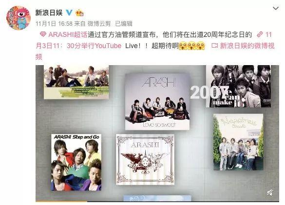 岚将来北京举办公演 社交网站解禁令粉丝沸腾