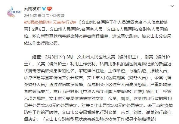 云南文山州5名医院工作人员泄露患者个人信息被处置