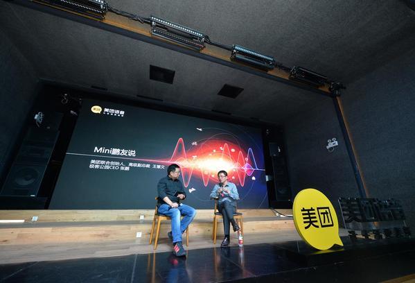 美团副总裁王慧文:将不会推出智能音箱产品