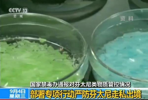 又泼脏水!美国芬太尼主要来源于中国?禁毒办:严重不符合事实