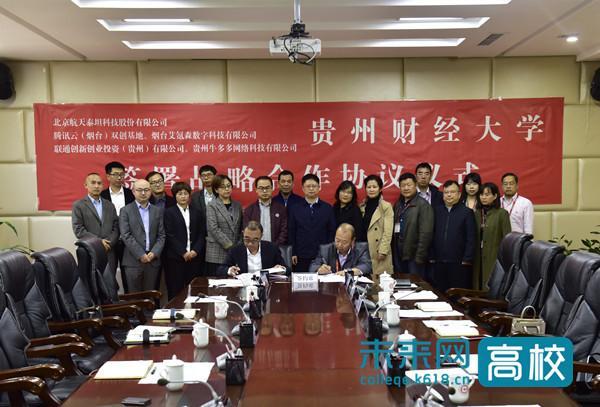 贵州财经大学与相关企业开展产学研战略合作