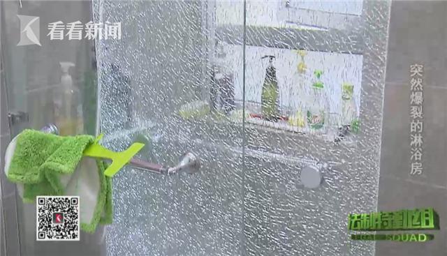 视频|大牌淋浴房接连发生爆裂 维修换新才一天
