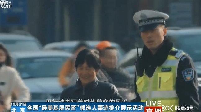 西安交警新城大队辅警杨鹏参加全国最美警察评选