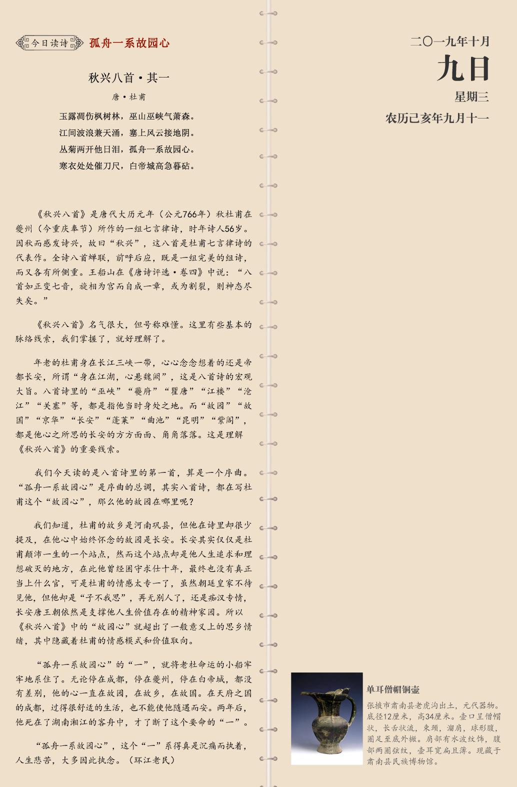 【清风诗历】今日读诗:孤舟一系故园心