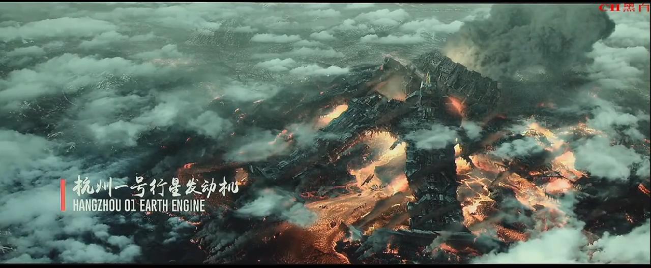 被毁于熔岩中的杭州基地.