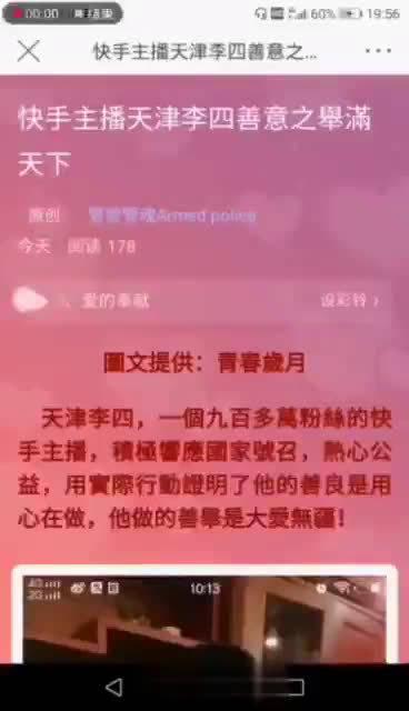 nzbz粉丝暖心为李四制作公益册,弘扬正能量!
