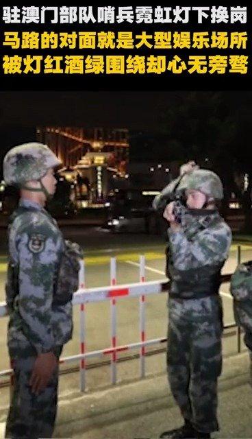 实拍驻澳门部队哨兵霓虹灯下换岗,他们的操场对着赌场、岗楼对着