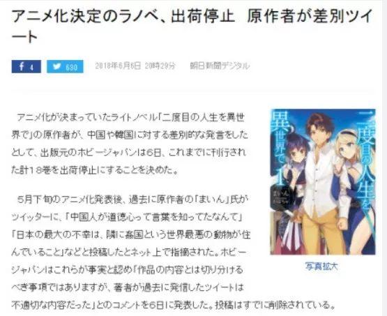 ▲图为其小说漫画停止发售的报道