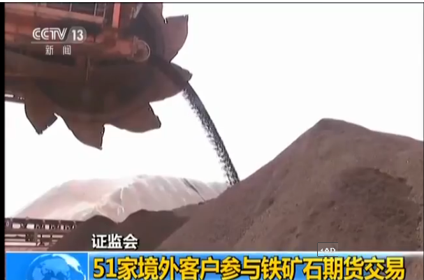 证监会:?51家境外客户参与铁矿石期货交易