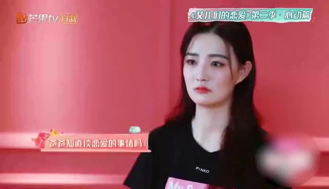《女儿们的恋爱》第二季中,徐璐LULU 爸爸希望女儿把男朋友
