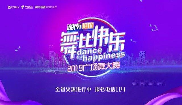广场舞大赛导师侯亚坤、董飞、沙正乐邀您共同关注纪录片