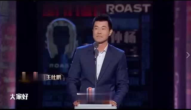 王仕鹏 5.8秒动图